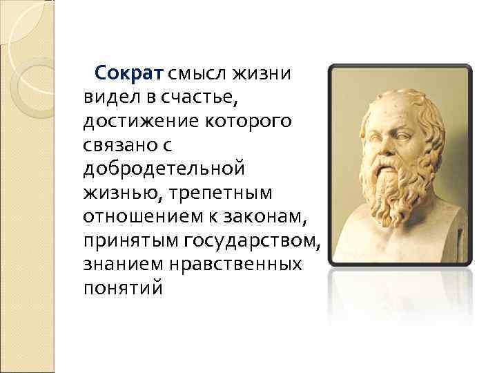Жизнь — что это значит в философии