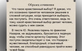 Нравственный выбор — что это такое и как написать сочинение на данную тему, используя примеры из жизни и литературы | ktonanovenkogo.ru