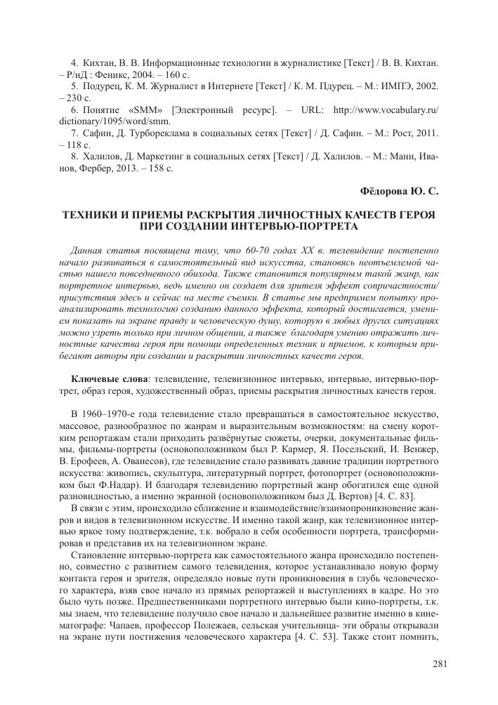 Анализ повести «портрет» (н. в. гоголь) | литрекон