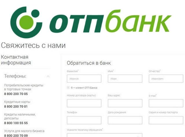 Отп банк в екатеринбурге  - адреса головного офиса екатеринбурга, телефоны и официальный сайт | банки.ру