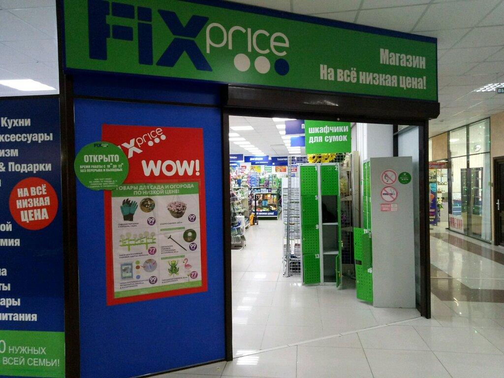 Что такое fix price: преимущества фикс прайс и регионы где компания представлена