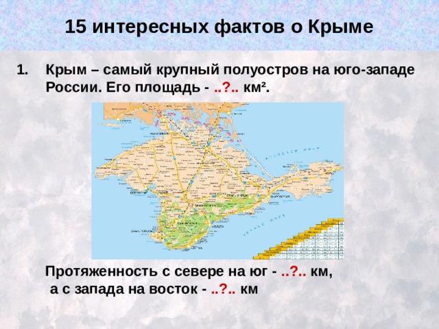 Список полуостровов - list of peninsulas - qwe.wiki