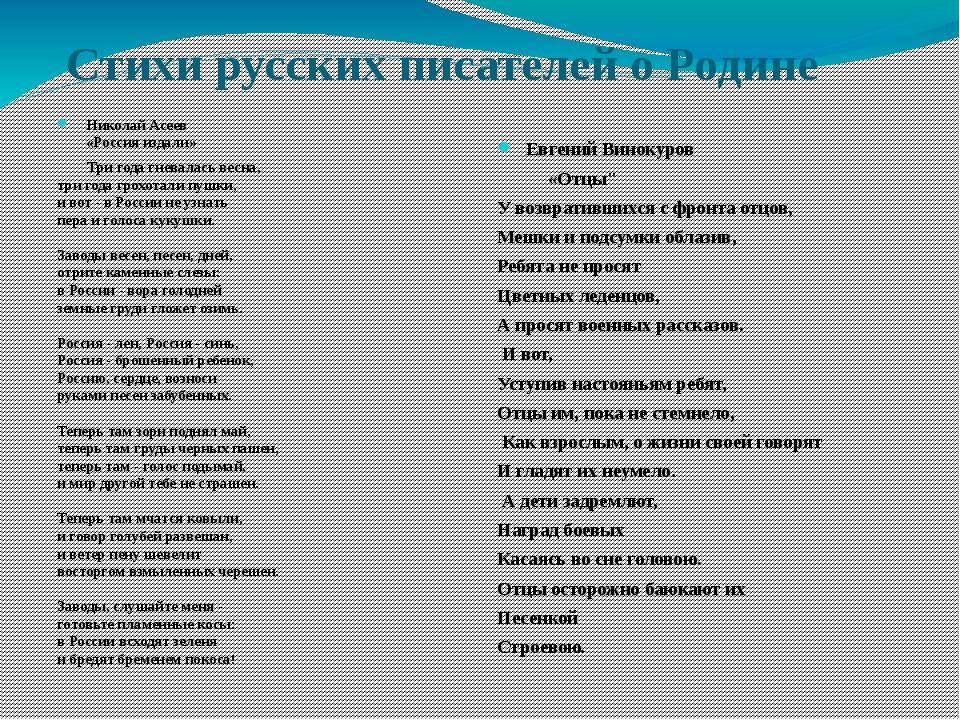 О россии. стихи о родине для детей - стихи для детей