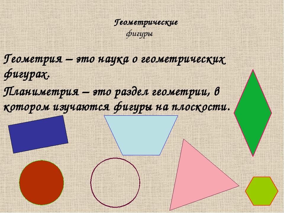 Что такое планиметрия? знакомство с геометрией :: syl.ru