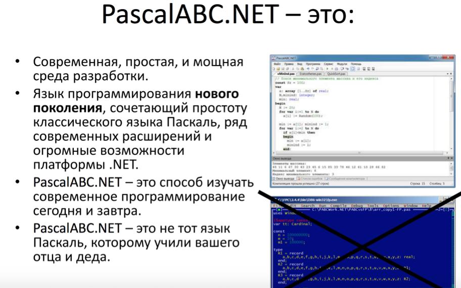 Pascal abc все команды список - вэб-шпаргалка для интернет предпринимателей!