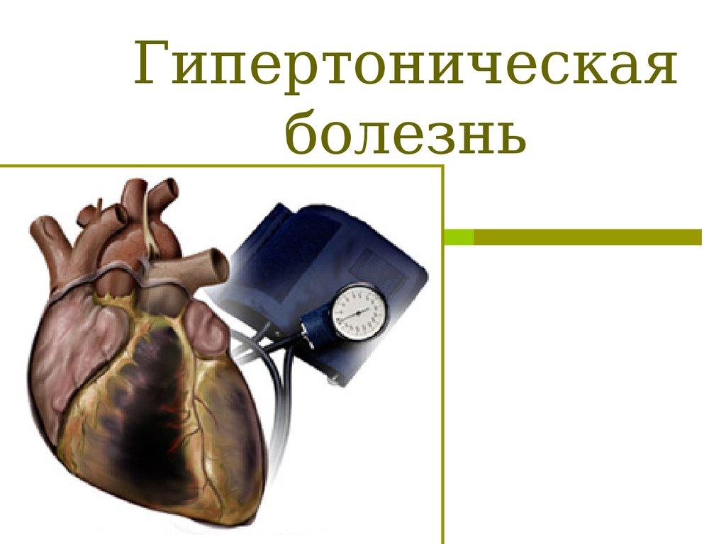 Систолическая артериальная гипертензия: симптомы, причины, лечение и профилактика