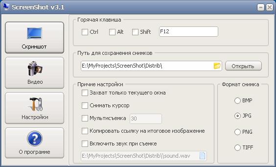 Удобная и эффективная программа для скриншотов экрана: snapshot