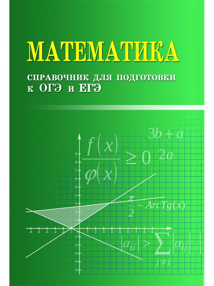 Решение линейных уравнений 7 класс