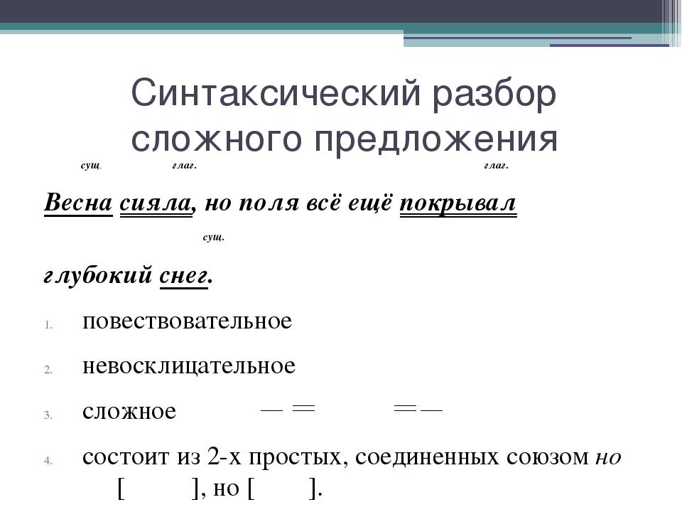 Тренинг «синтаксический разбор» / синтаксический разбор / русский на 5