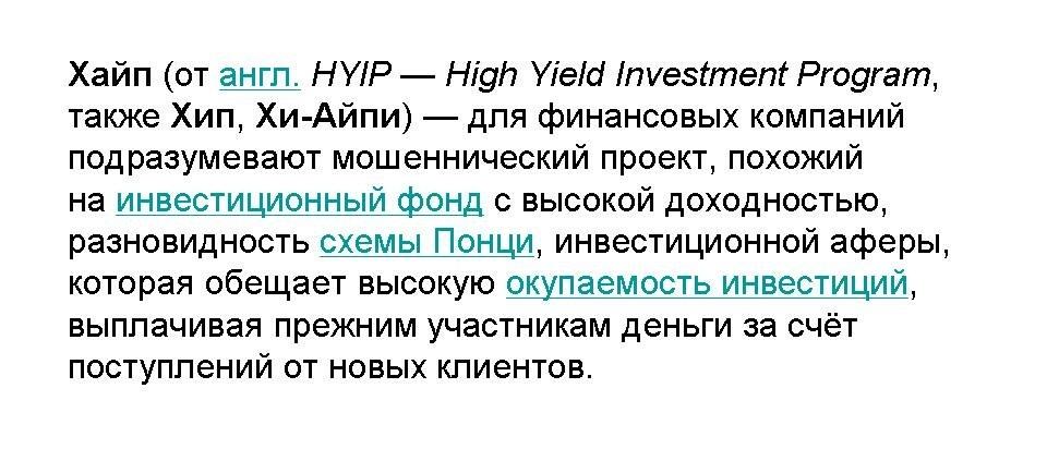 Что такое хайп: сленг и можно ли на этом заработать   equity