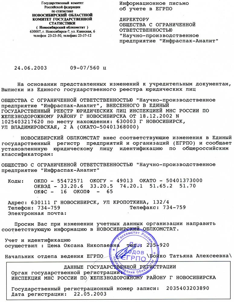 Информационное письмо из отдела государственной статистики об учете в егрпо