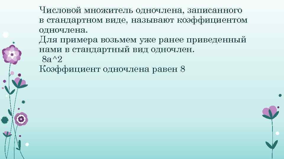 """Конспект """"одночлены и действия над ними"""" - учительpro"""