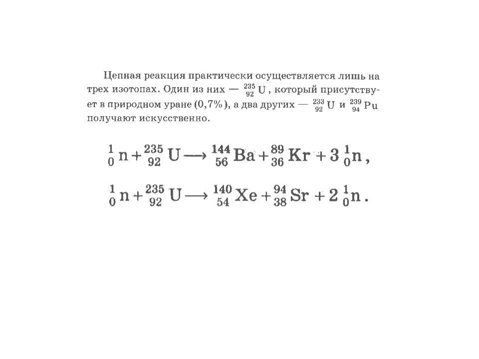 Цепная реакция (химия)