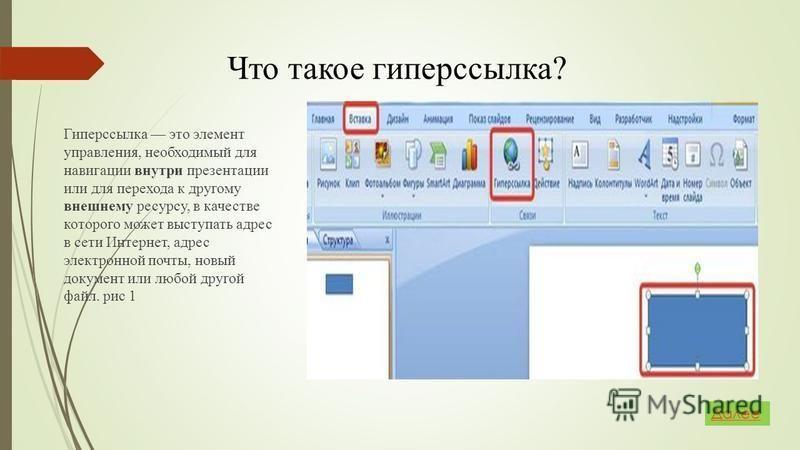 Как сделать гиперссылку в презентации