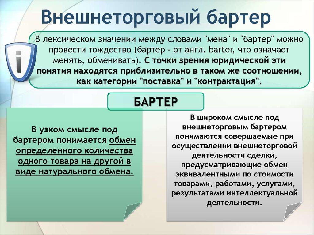 Бартер — что это и как работает, отношение и сделки