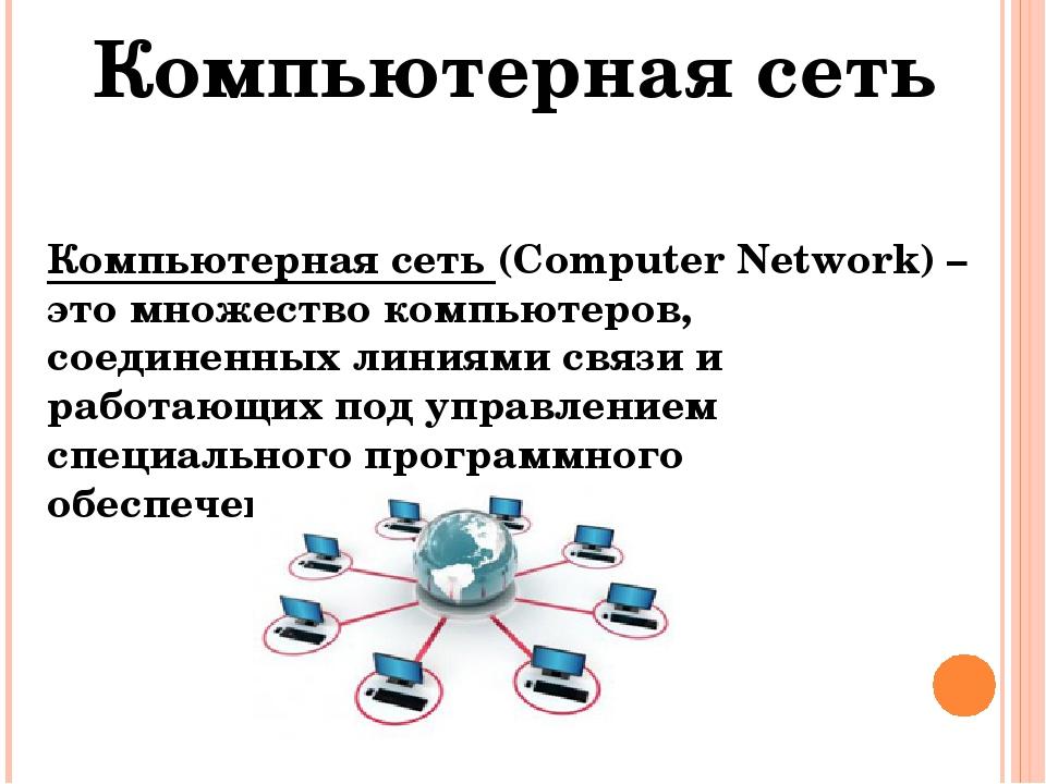 2.1. компьютерные сети и их классификация – opiq