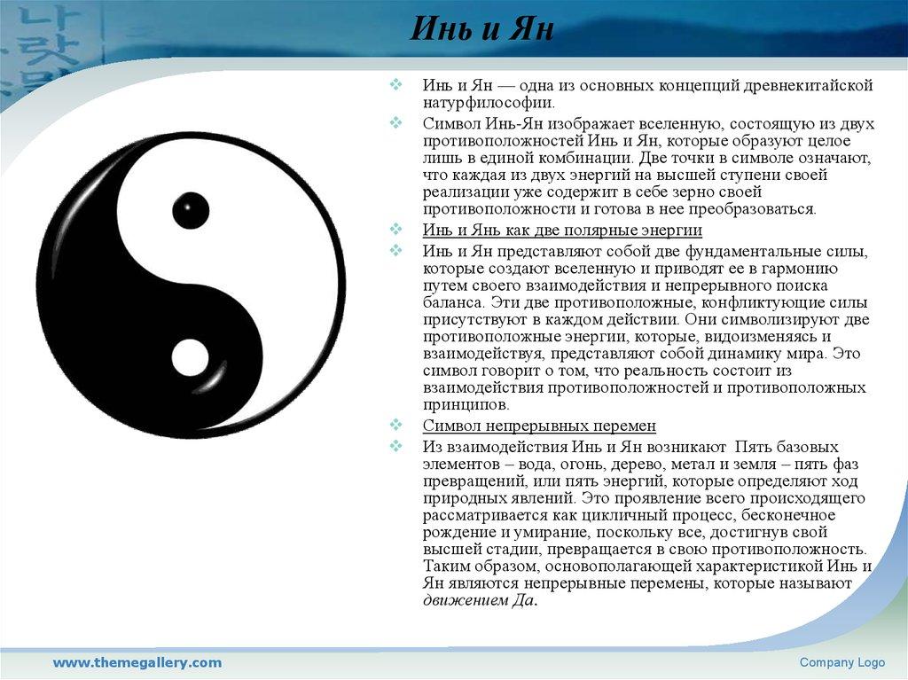 Древний китайский символ инь янь