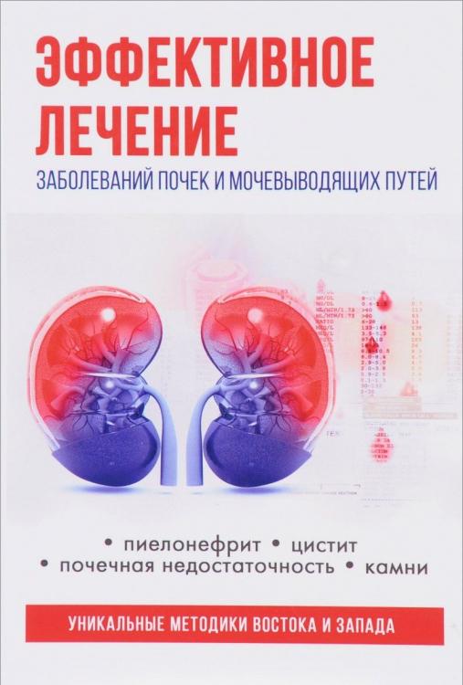Нефритический синдром у мужчин: что это такое, дифференциальная диагностика, причины заболевания, лечение