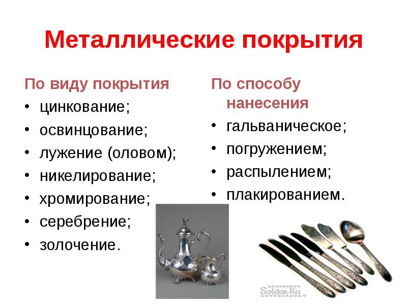 Технология гальванической обработки деталей из металла: особенности покрытия