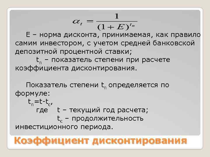 Ставка дисконтирования - формула расчета, и что это такое простыми словами