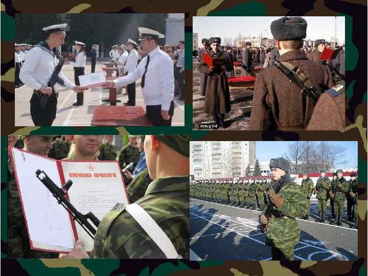 Воинские ритуалы и традиции