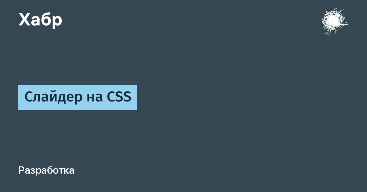 Слайдеры для сайта на css ⛔ без использования js и jquery
