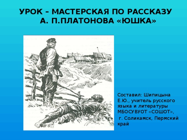 Ким по литературе на тему «платонов а.п. «юшка»» (7 класс)