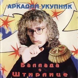 Аркадий укупник - биография, информация, личная жизнь, фото, видео