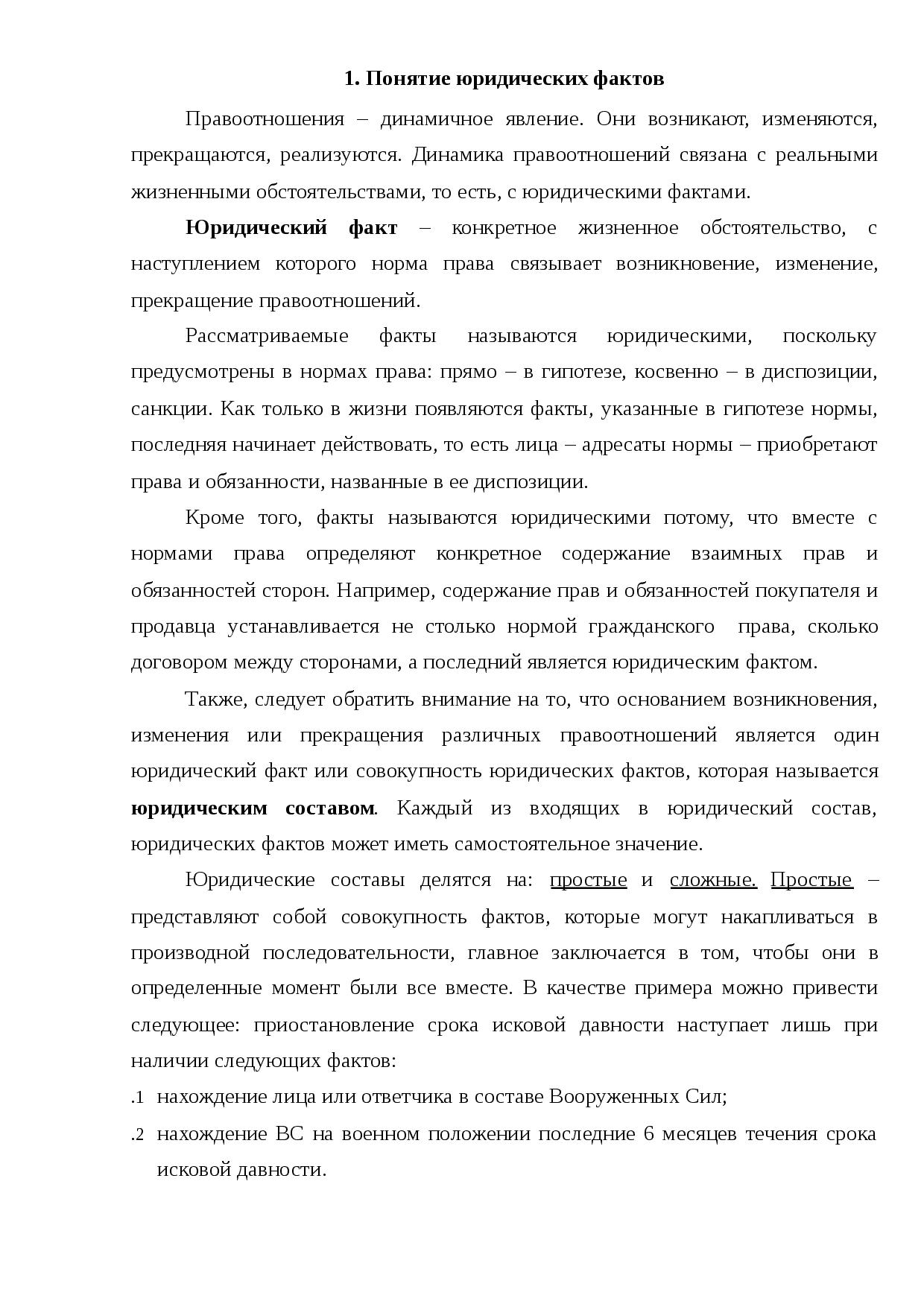 Юридические факты: понятие, примеры, классификации