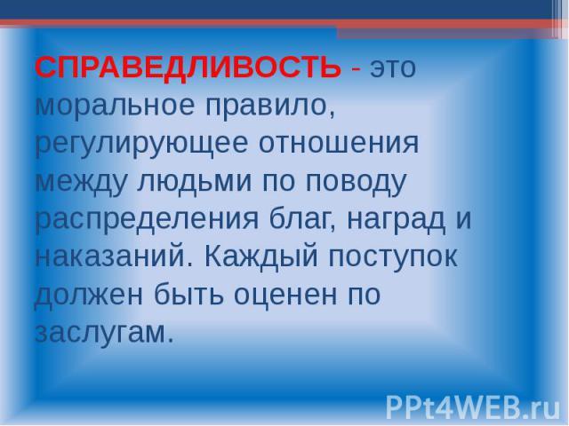 Справедливость — что это такое и кого можно назвать справедливым | ktonanovenkogo.ru