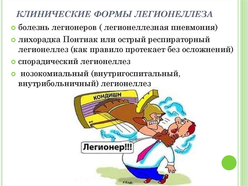 Болезнь легионеров: что это такое, симптомы и лечение, возбудитель | prof-medstail.ru