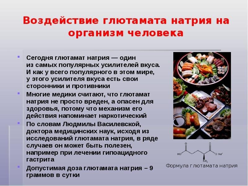 Пищевая добавка е621 (глутамат натрия) — опасна или нет?