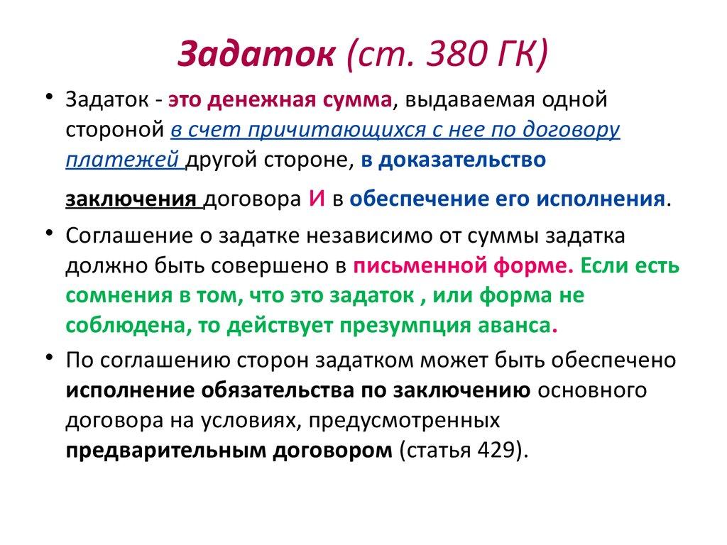 Что такое задаток? в чем отличие от аванса и залога? в каких случаях дают (берут) задаток? | informatio.ru