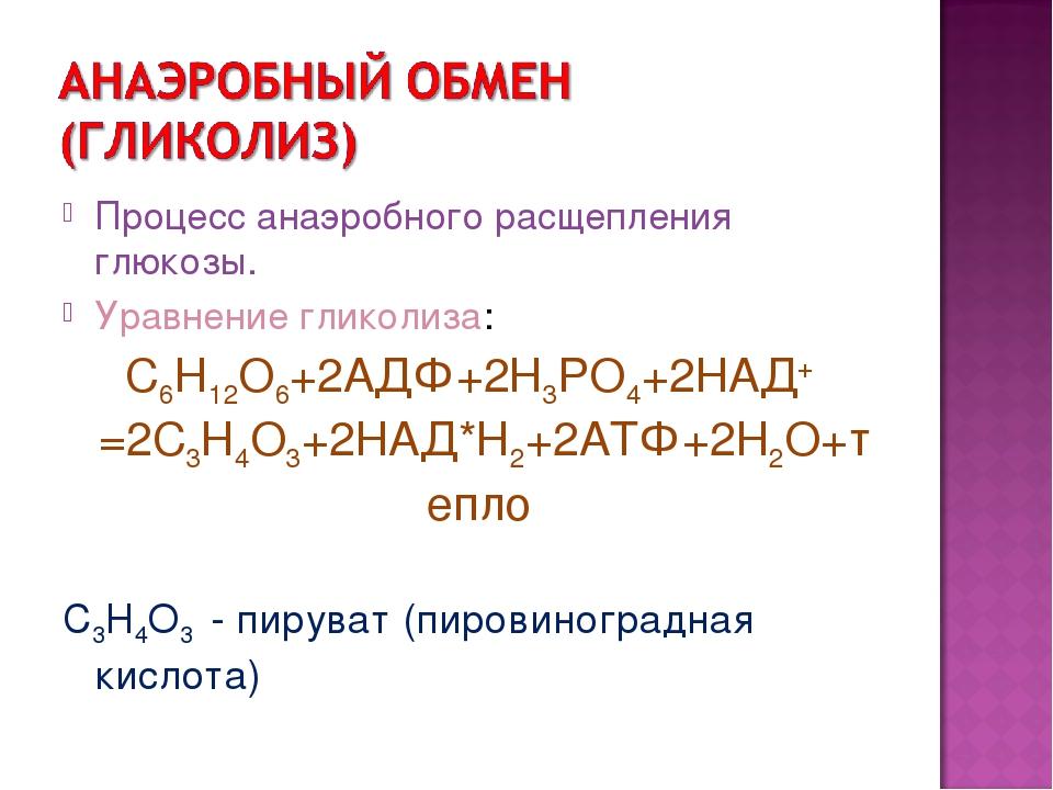 Гликолиз