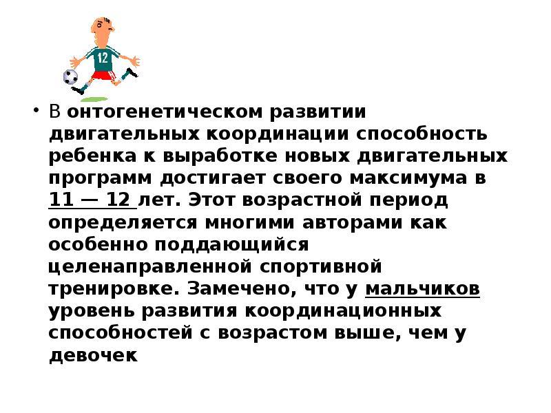"""Физические качества и двигательные способности спортсмена - мбу """"спортивная школа"""" г. ялта"""