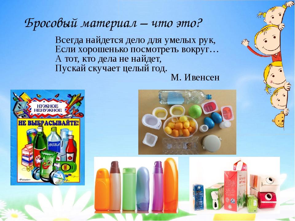 Бросовый материал - это что такое? определение. работы с бросовым материалом в детском саду. применение игрушек из бросового материала в игровой и оформительской деятельности в детском саду