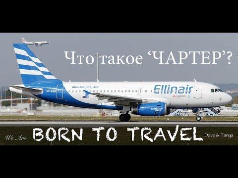 Чартерный рейс - что это значит простыми словами