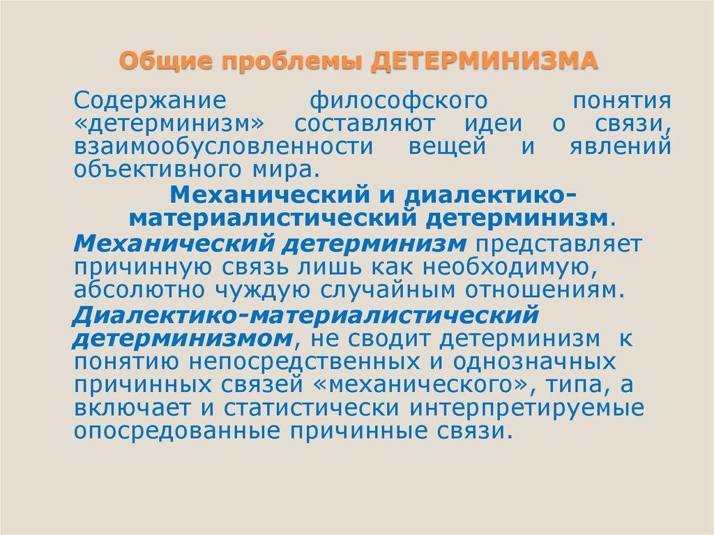 Детерминизм — википедия с видео // wiki 2