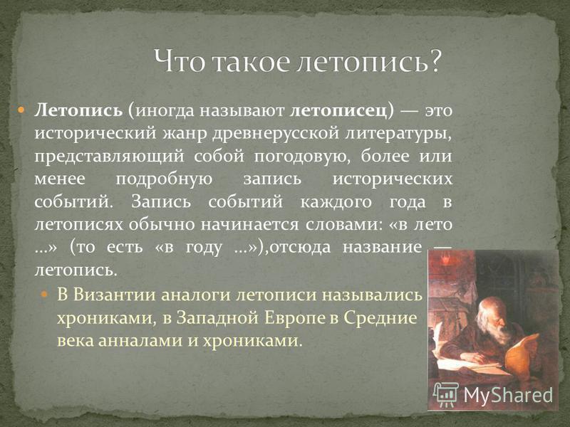 Как древнейшая русская летопись называлась? имена летописцев древней руси.