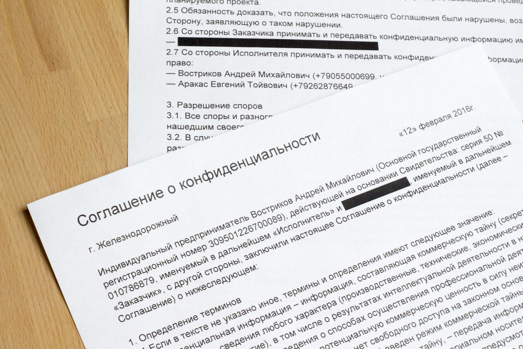 Когда nda бесполезен: 5 необходимых мер для защиты секретов компании | медиа нетологии: университет интернет-профессий