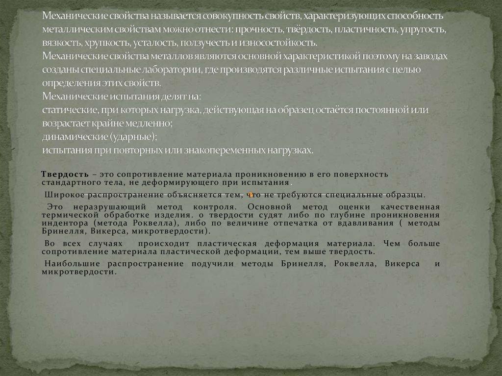 Твёрдость — википедия. что такое твёрдость