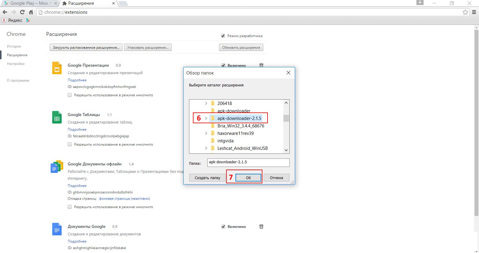 Как настроить офлайн-доступ к документам, таблицам и презентациям google