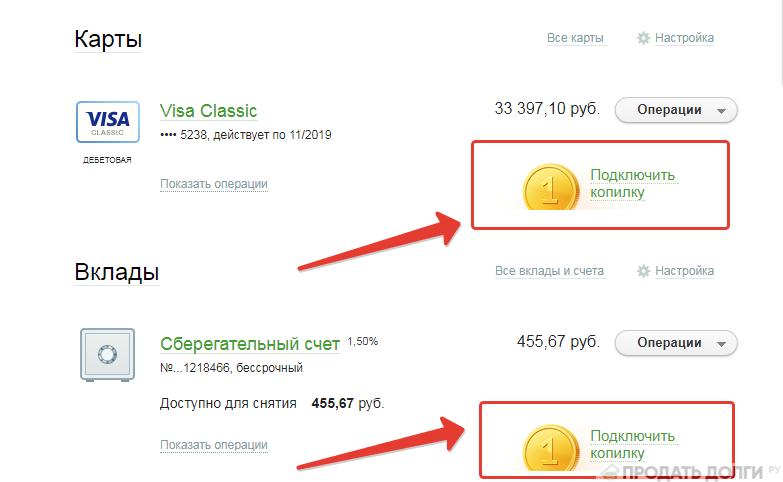 Отзывы о сбербанке россии: «сбербанк-копилка »   банки.ру