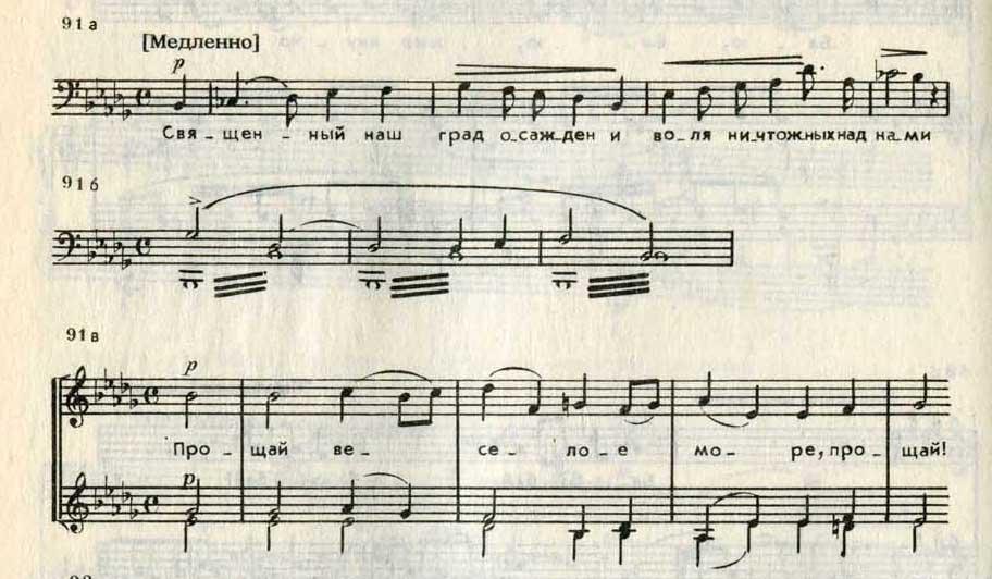 Опера мусоргского «хованщина»