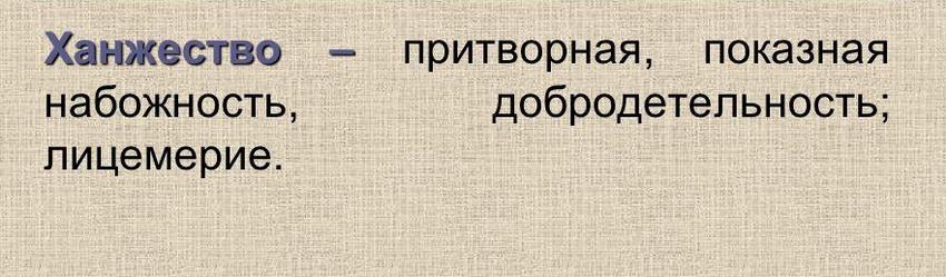 Слово ханжа: значение, его происхождение, кто такие ханжи, чем лицемерие отличается от ханжества