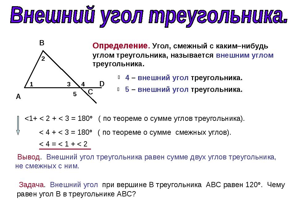 Что такое внешний угол треугольника какими свойствами он обладает