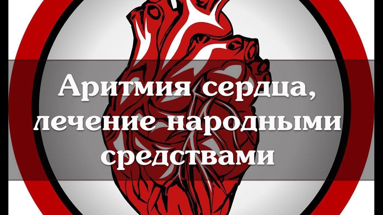 Мерцательная аритмия сердца: лечение народными средствами, отзывы