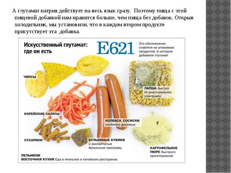 Влияние усилителя вкуса е 621 на организм человека