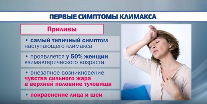 Приливы при климаксе у женщин: признаки, лечение препаратами, народными средствами