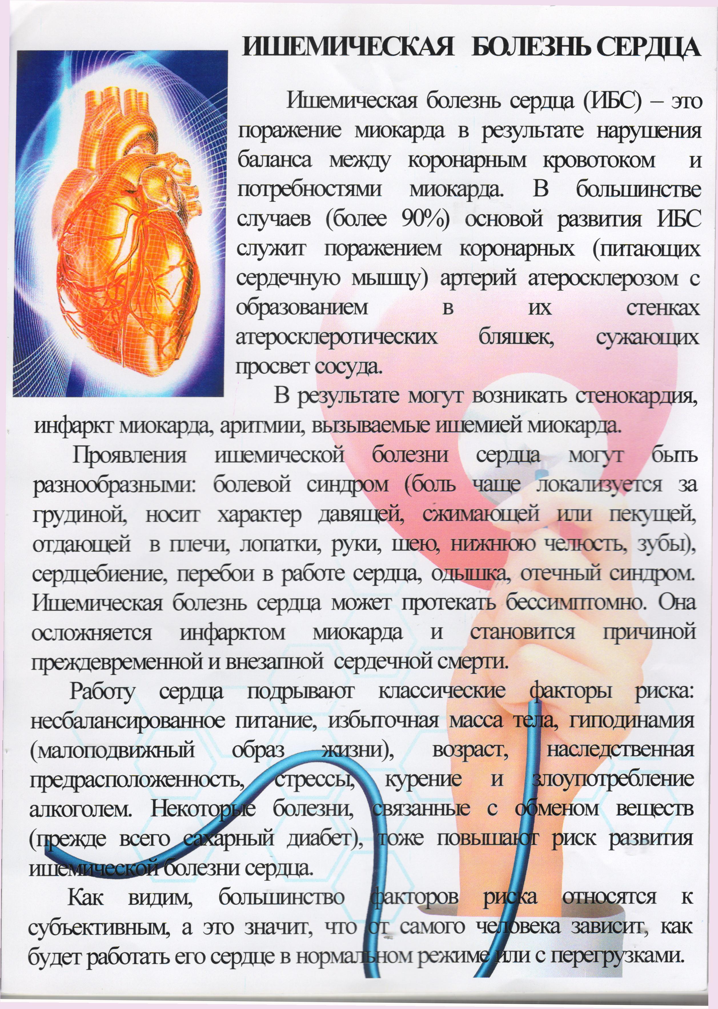 Ишемическая болезнь сердца - что это за болезнь и чем опасна?